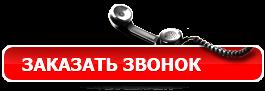 zakazat__zvonok23333 (1)
