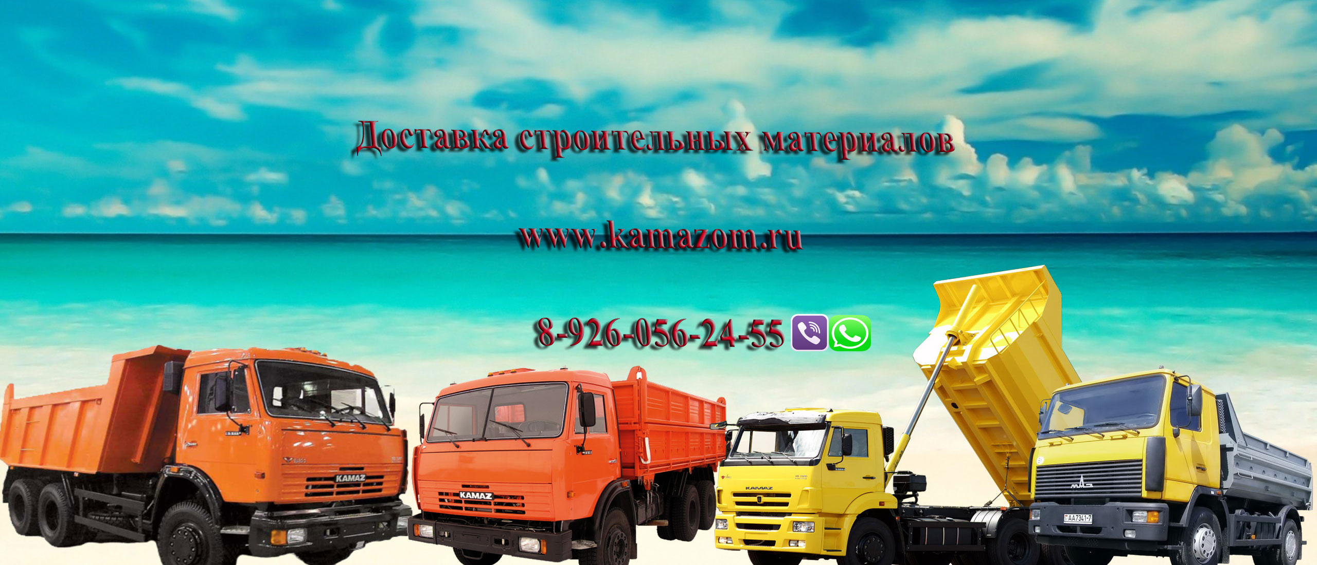 pesok-s-dostavkoi