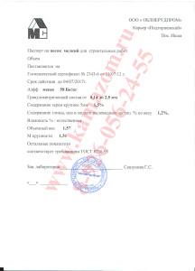 cert-melkii-2