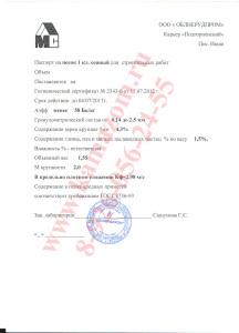 cert-seyanii-2