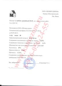 cert-shebnya20-40-2