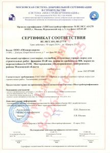 cert-shebnya20-40