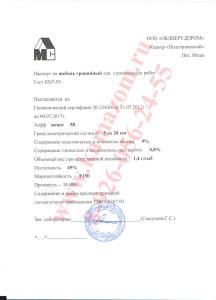 cert-shebnya5-20-2